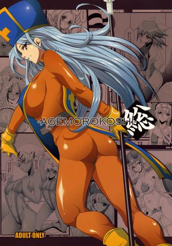 Hairy Sexy AGEMOROKOSHI Sou- Bleach hentai Queens blade hentai Super robot wars hentai Guilty gear hentai Dragon quest hentai Mahou shoujo ai hentai Inukami hentai Transsexual