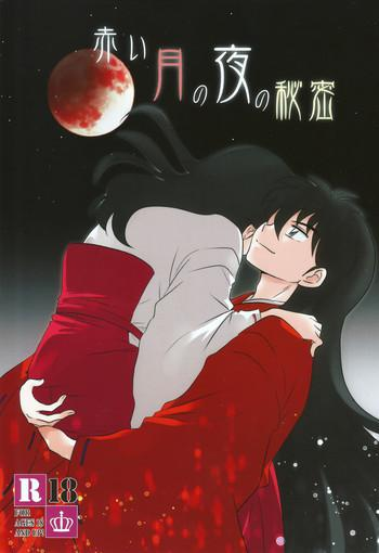 Uncensored Akai Tsuki no Ya no Himitsu- Inuyasha hentai Reluctant