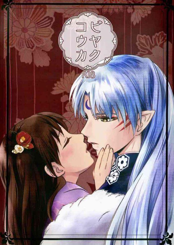 HD Biyaku Kouka- Inuyasha hentai Kiss
