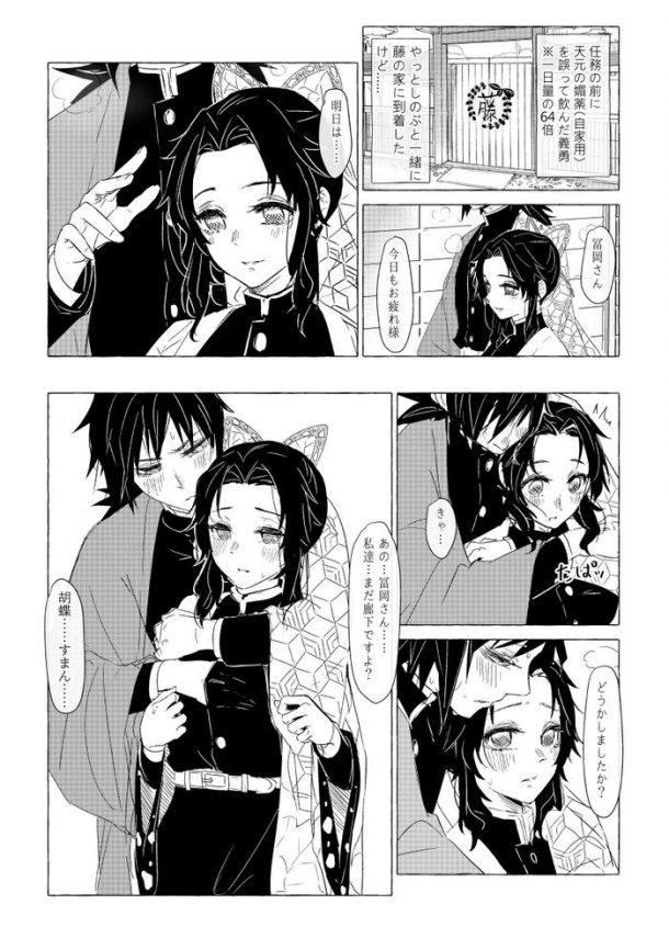 Gudao hentai Biyaku to GiyuShino- Kimetsu no yaiba hentai 69 Style