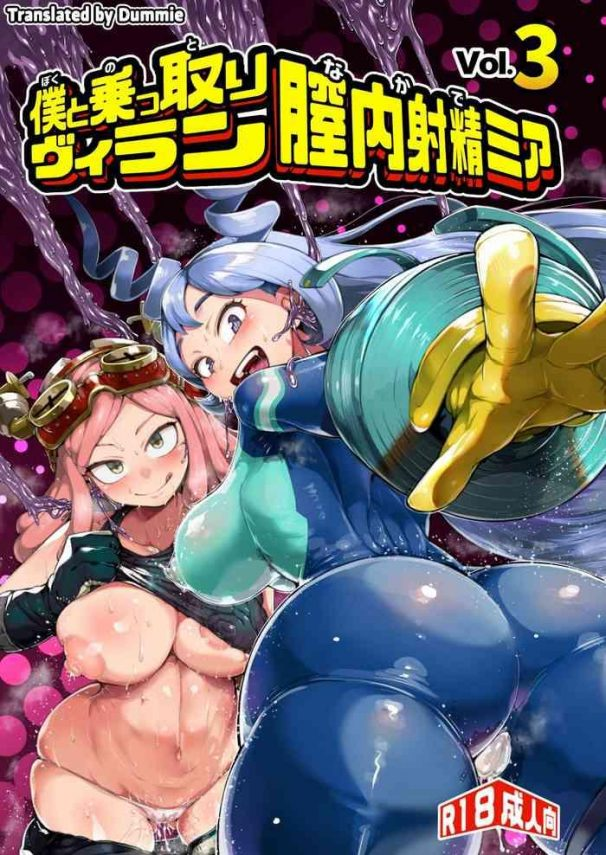 Abuse Boku to Nottori Villain Nakademia Vol. 3- My hero academia hentai Relatives