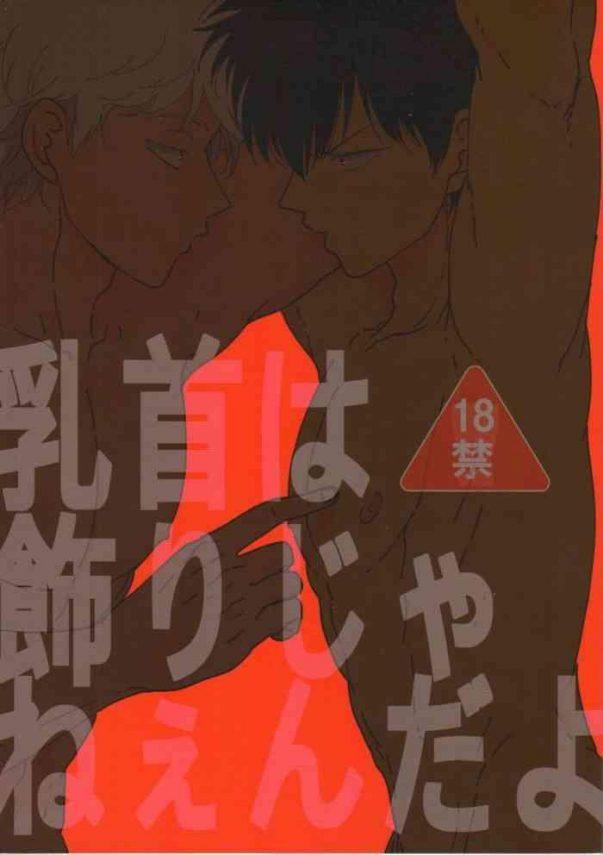 Uncensored Full Color Chikubi wa kazarizya neendayo- Gintama hentai Gym Clothes