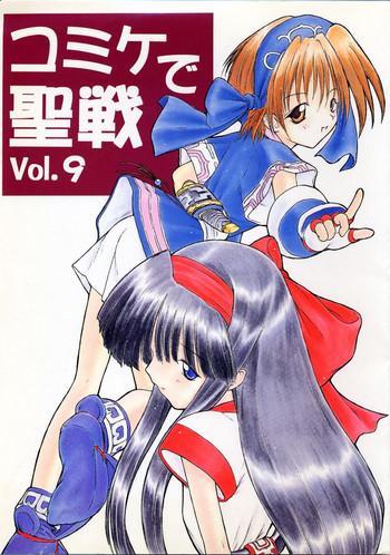 Mother fuck Comike de Seisen Vol. 9- Darkstalkers hentai Samurai spirits hentai School Swimsuits