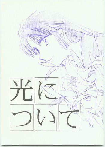Solo Female Hikari ni Tsuite – Lonely Heart Sango Hen- Inuyasha hentai Massage Parlor