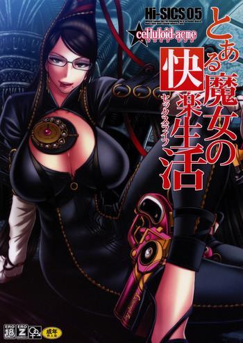 Gudao hentai (C77) [CELLULOID ACME (Chiba Toshirou)] Hi-SICS 05 -Toaru Majo no Sex Life- | A Certain Witch's Sex Life (Bayonetta) [English] [SaHa]- Bayonetta hentai Chubby