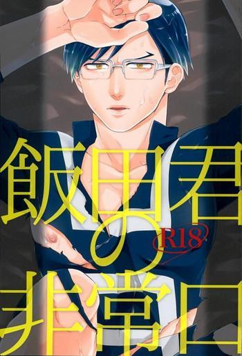 Full Color Iida-kun no Hijouguchi- My hero academia hentai Egg Vibrator
