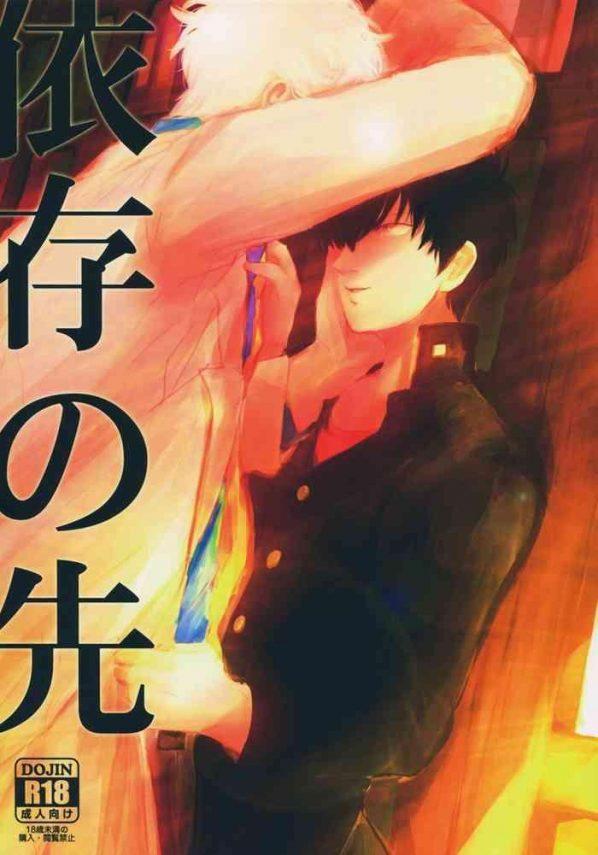Hot Ison no Saki- Gintama hentai Documentary