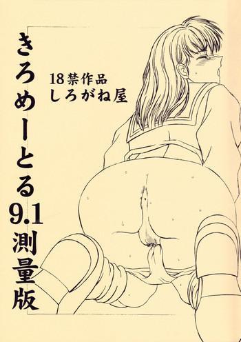 HD Kilometer 9.1 Sokuryouban- Inuyasha hentai Massage Parlor