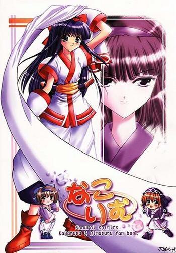 Gudao hentai NakoRimu- Samurai spirits hentai Beautiful Girl