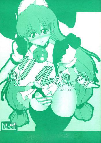 Bikini Ra Riru Rero Vol. 1- Guilty gear hentai School Uniform