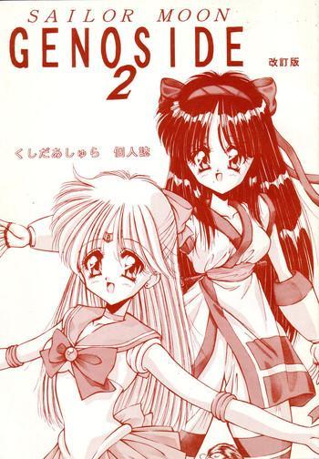 Outdoor Sailor Moon Genoside 2 kaiteiban- Sailor moon hentai Samurai spirits hentai Tenchi muyo hentai Variety