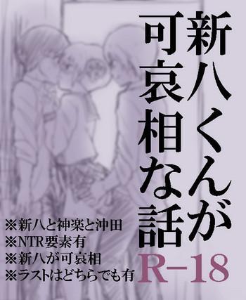 Big Ass Shinpachi-kun ga Kawaisou na Hanashi- Gintama hentai Pranks