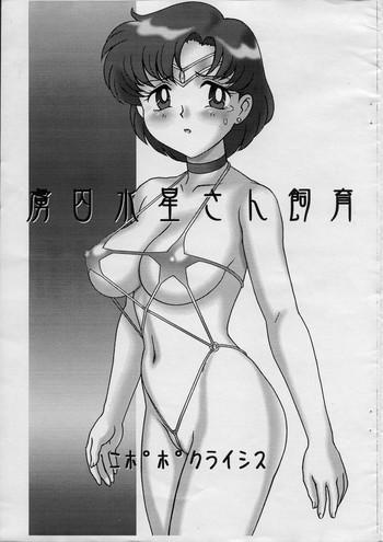 Eng Sub Ryoshuu Suisei-san Shiiku- Sailor moon hentai Vibrator