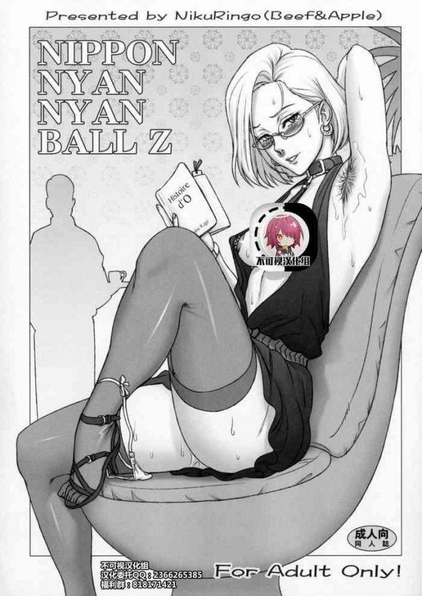 Milf Hentai (C91) [Niku Ringo (Kakugari Kyoudai)] NIPPON NYAN NYAN BALL Z (Dragon Ball Z)[Chinese]【不可视汉化】- Dragon ball z hentai Blowjob