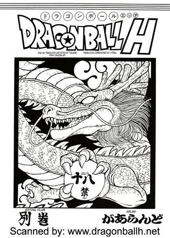 Blowjob DRAGONBALL H Bekkan | Dragonball H Extra Issue- Dragon ball z hentai Dragon ball hentai Kiss