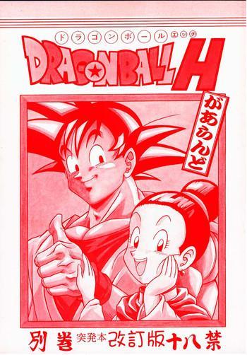 Uncensored Full Color DRAGONBALL H Bekkan Toppatsubon Kaiteiban- Dragon ball z hentai Chubby