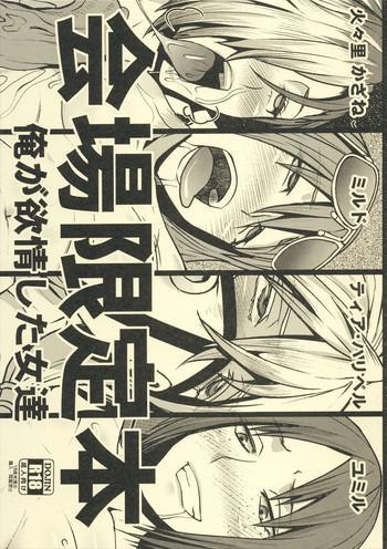Uncensored Kaijou Genteibon Ore ga Yokujou Shita Onna-tachi- Shingeki no kyojin hentai Bleach hentai Witch craft works hentai Jormungand hentai Egg Vibrator