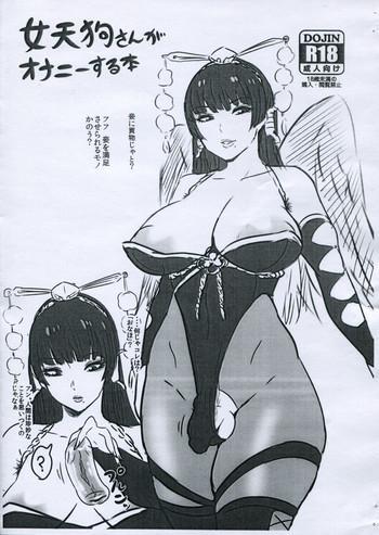 Kashima Nyotengu-san ga Onanie Suru Hon- Dead or alive hentai Variety