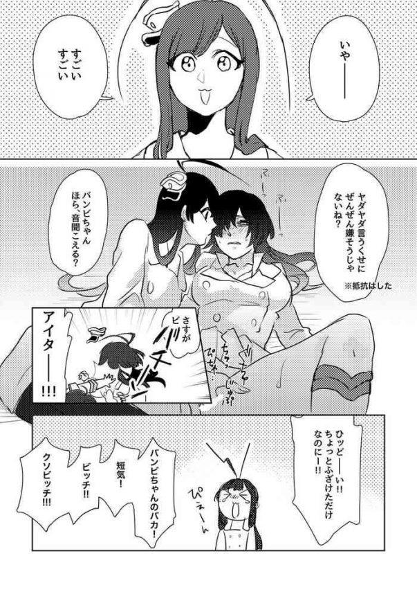 Solo Female Rouge ao o Kimi Ni- Bleach hentai Blowjob
