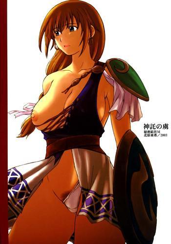 Milf Hentai Shintaku no Toriko- Soulcalibur hentai Big Vibrator