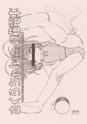 Gay Pawnshop (C74) [Namakoya (Bibandamu)] Sakura-chan (Kamei) no Hanadensha (Cardcaptor Sakura)- Cardcaptor sakura hentai Huge