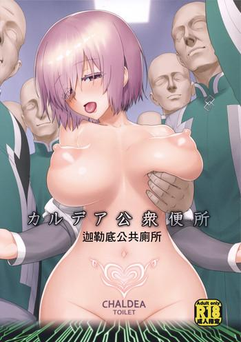 Teitoku hentai Chaldea Koushuu Benjo- Fate grand order hentai Doggystyle