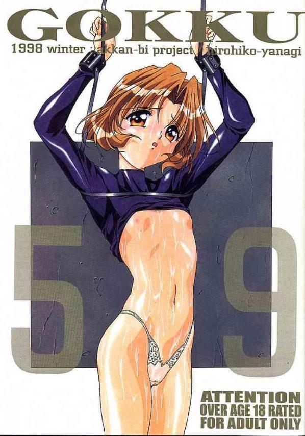 Bunda GOKKU 59- Cardcaptor sakura hentai Perfect Porn