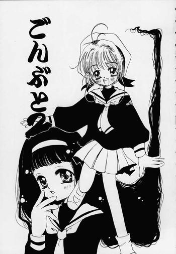 Pete Gonbuto 2- Cardcaptor sakura hentai Puto