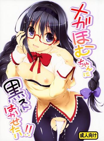 Lolicon Megahomu-chan ni Kurosto Hakasetai!!- Puella magi madoka magica hentai Masturbation
