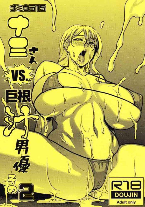 Hugetits Nami Ura 15 Nami-san VS Kyokon Shiru Danyuu Sono 2- One piece hentai Self