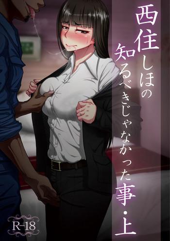 nishizumi shiho no shirubeki ja nakatta koto jou cover