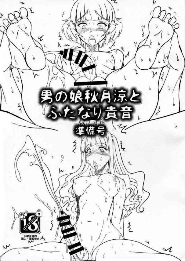 otokonoko akizuki ryo to futanari takane junbigou cover