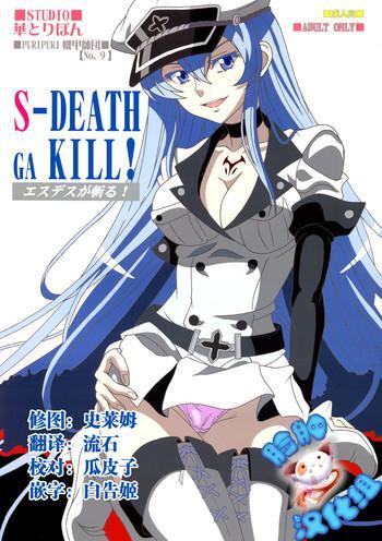First S-DEATH GA KILL!- Akame ga kill hentai Lesbos