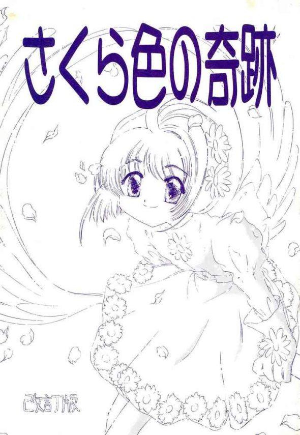 Free Blowjob Porn Sakura-iro no Kiseki- Cardcaptor sakura hentai Shoes