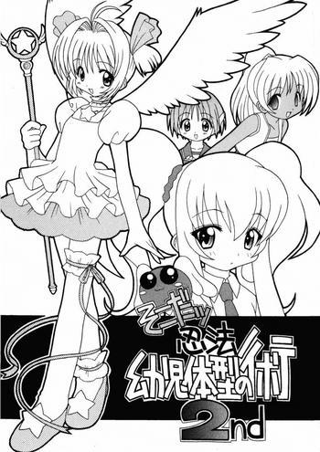 Gay Military Soko da! Ninpou Youji Taikei no Jutsu 2nd- Cardcaptor sakura hentai To heart hentai Akihabara dennou gumi hentai Underwear