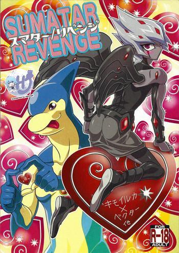 sumatar revenge cover