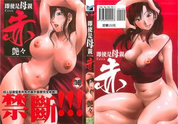 Big breasts Tatoeba Haha ga Extra Aka | 即使是母親 Extra 赤 Cheating Wife